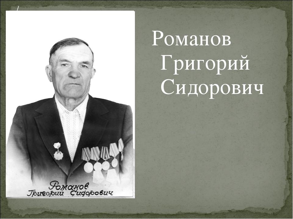 Романов Григорий Сидорович
