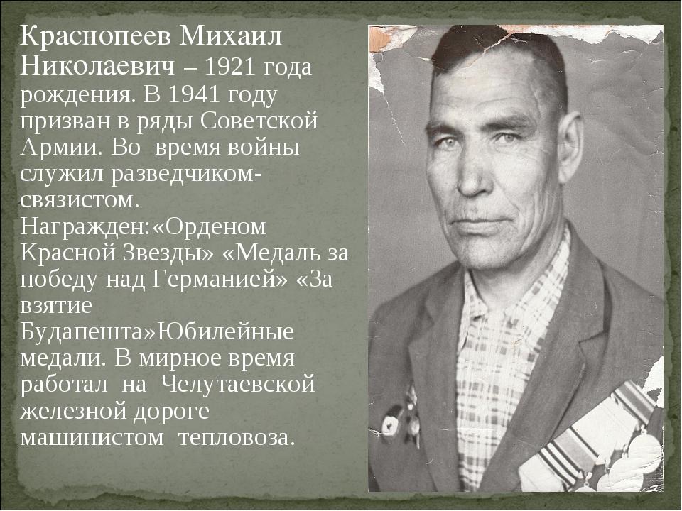 Краснопеев Михаил Николаевич – 1921 года рождения. В 1941 году призван в ряды...