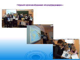 Первый групповой проект «Город будущего» Проект «Что изображают на глобусе и