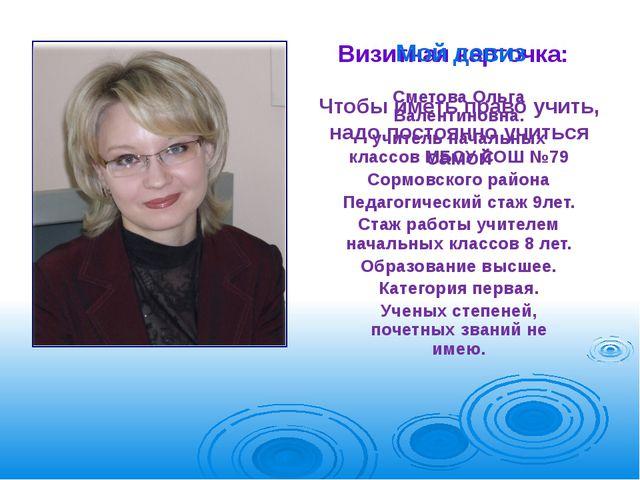 Визитная карточка: Сметова Ольга Валентиновна. учитель начальных классов МБОУ...