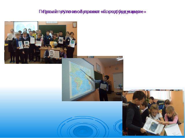 Первый групповой проект «Город будущего» Проект «Что изображают на глобусе и...