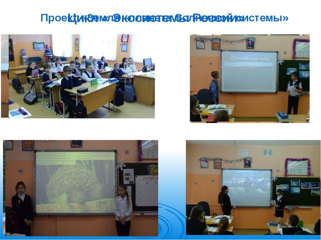 Проект «Земля –планета Солнечной системы» Цикл « Экосистемы России»