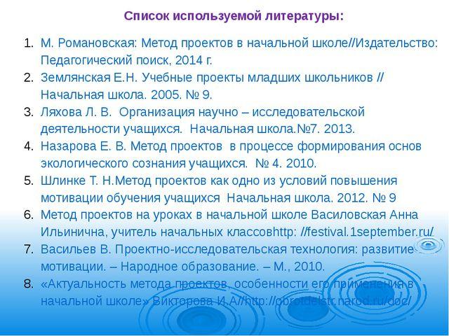 Список используемой литературы: М. Романовская: Метод проектов в начальной шк...