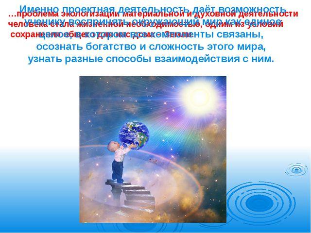 …проблема экологизации материальной и духовной деятельности человека стала жи...