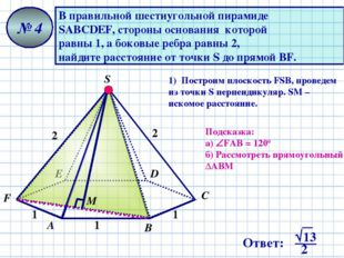 В правильной шестиугольной пирамиде SАВСDЕF, стороны основания которой равны