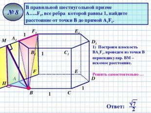 В правильной шестиугольной призме А…..F1, все ребра которой равны 1, найдите