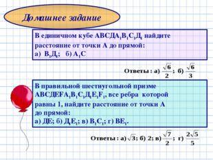 В единичном кубе АВСДА1В1С1Д1 найдите расстояние от точки А до прямой: а) В1Д