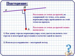 Повторение: А Н а Расстояние от точки до прямой, не содержащей эту точку, ест