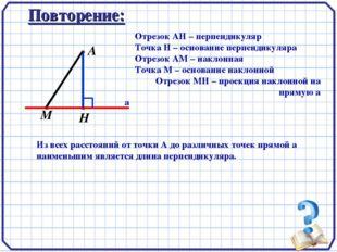 А а Повторение: Отрезок АН – перпендикуляр Точка Н – основание перпендикуляра
