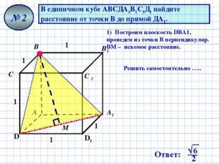 В единичном кубе АВСДА1В1С1Д1 найдите расстояние от точки В до прямой ДА1. №