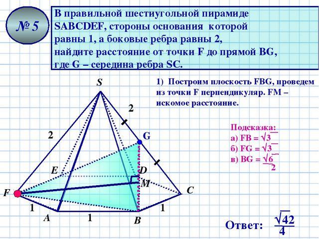 В правильной шестиугольной пирамиде SАВСDЕF, стороны основания которой равны...