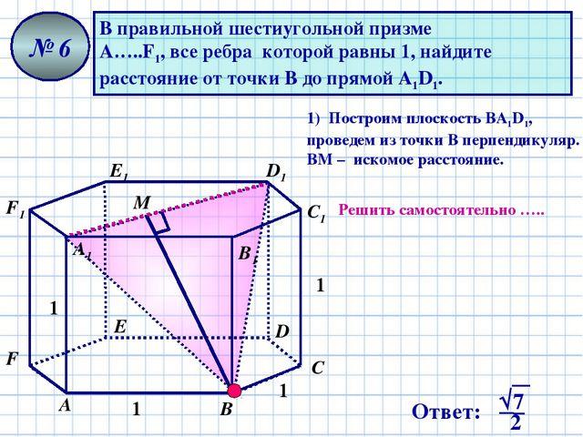 В правильной шестиугольной призме А…..F1, все ребра которой равны 1, найдите...