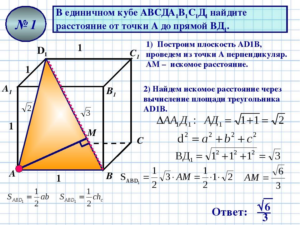 В единичном кубе АВСДА1В1С1Д1 найдите расстояние от точки А до прямой ВД1. №...