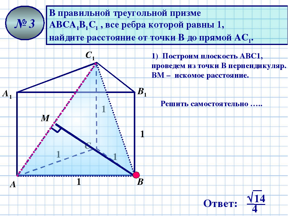 В правильной треугольной призме АВСА1В1С1 , все ребра которой равны 1, найдит...