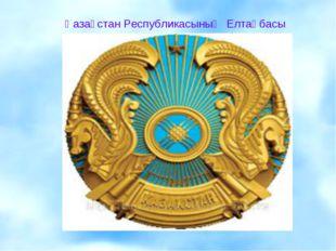 Қазақстан Республикасының Елтаңбасы