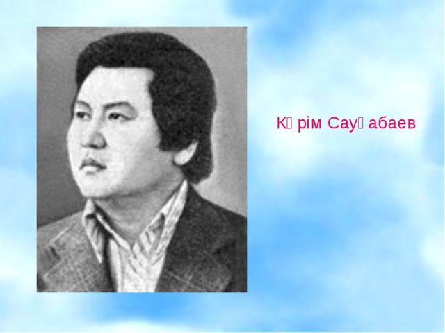 Кәрім Сауғабаев