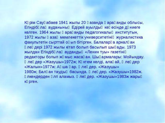 Кәрім Сауғабаев 1941 жылы 20 қазанда Қарағанды облысы, Егіндібұлақ ауданының...