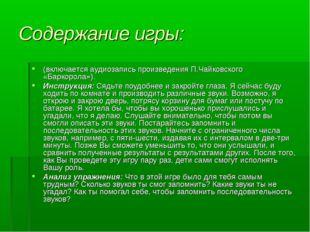 Содержание игры: (включается аудиозапись произведения П.Чайковского «Баркорол
