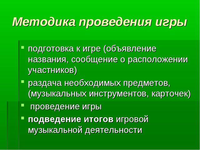 Методика проведения игры подготовка к игре (объявление названия, сообщение о...