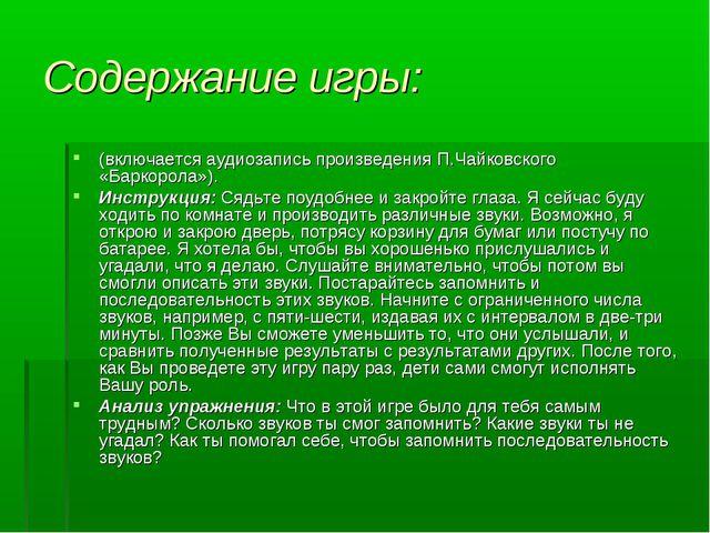 Содержание игры: (включается аудиозапись произведения П.Чайковского «Баркорол...