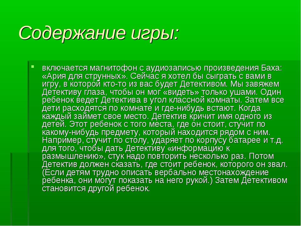 Содержание игры: включается магнитофон с аудиозаписью произведения Баха: «Ари...