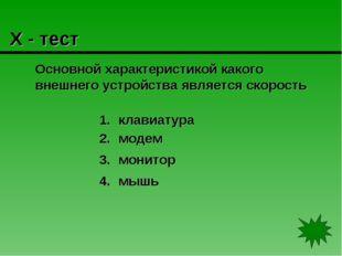 Х - тест Основной характеристикой какого внешнего устройства является скорос