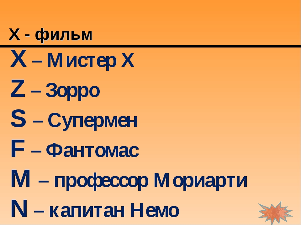 Х - фильм X – Мистер Х Z – Зорро S – Супермен F – Фантомас M – профессор Мор...