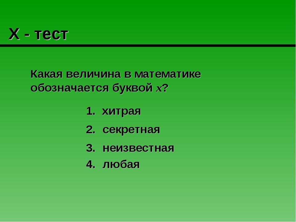 Х - тест Какая величина в математике обозначается буквой х? хитрая секретная...