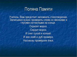 Поляна Памяти Учитель: Вам предстоит запомнить стихотворение. Записывая нужно