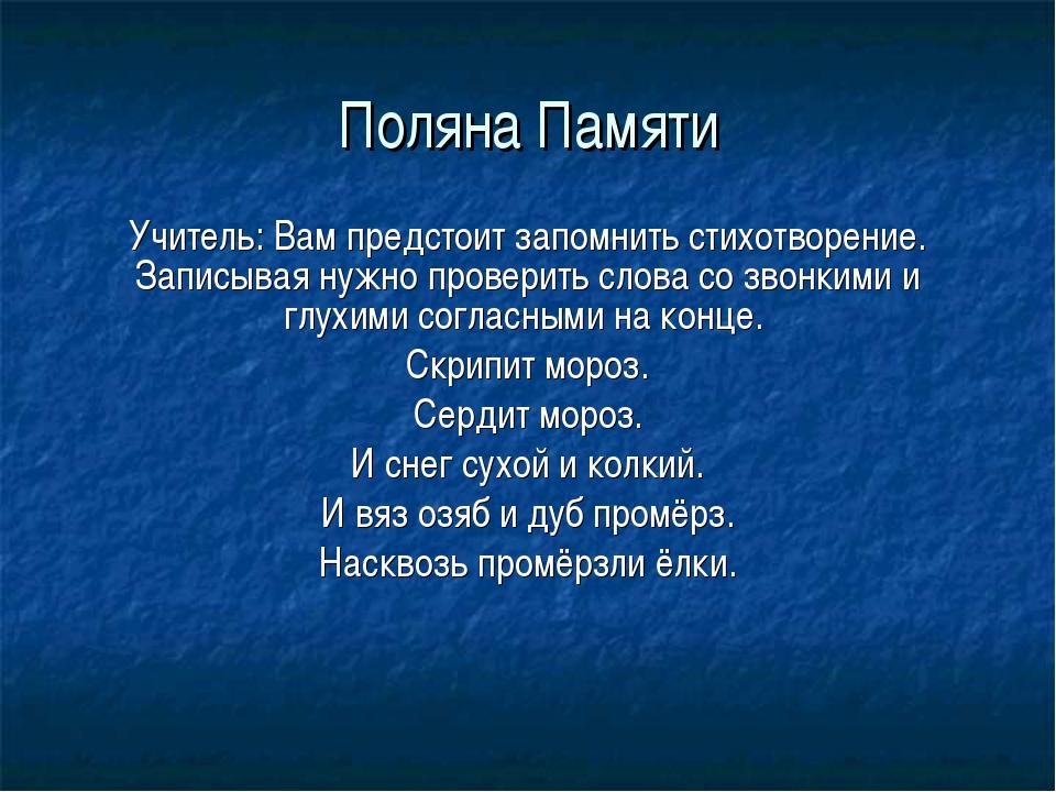 Поляна Памяти Учитель: Вам предстоит запомнить стихотворение. Записывая нужно...