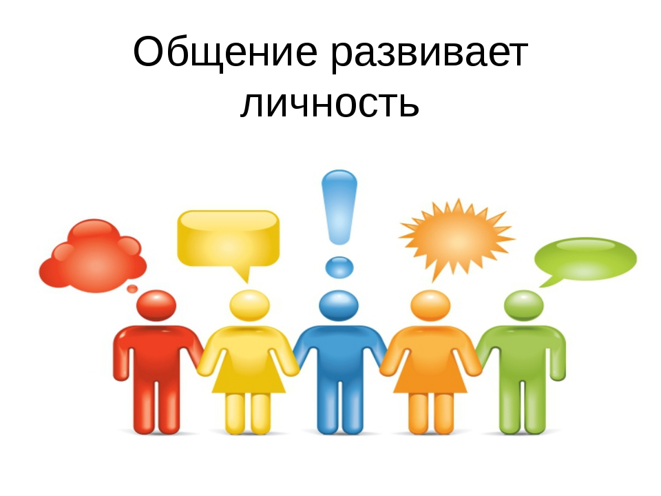 Общение развивает личность