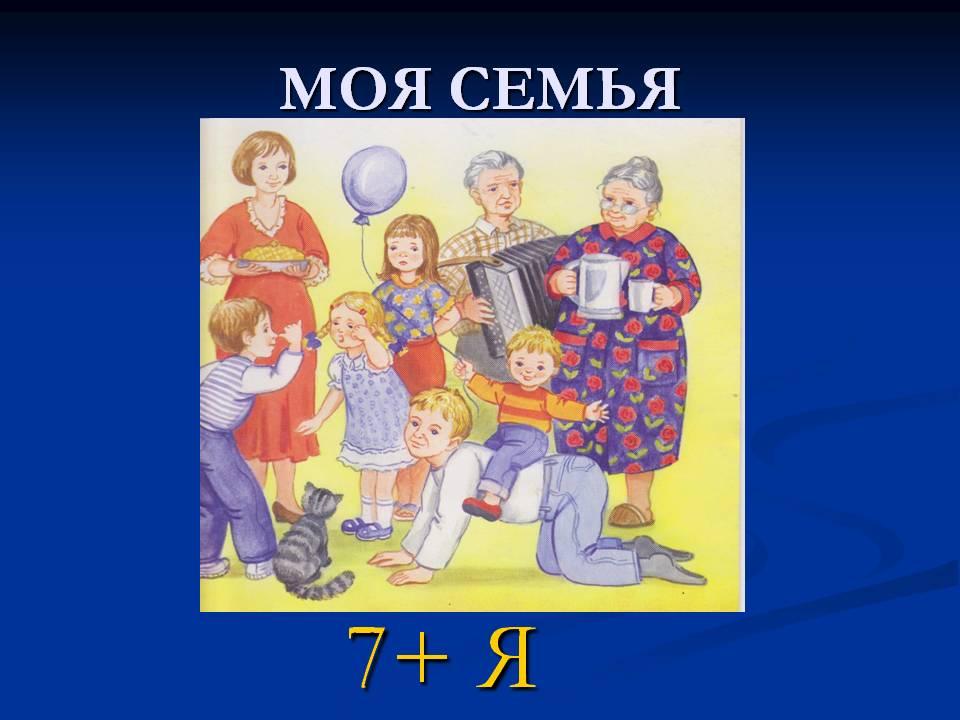 http://900igr.net/datas/obschestvoznanie/Teleperedacha-Moja-semja/0003-003-7-ja.jpg