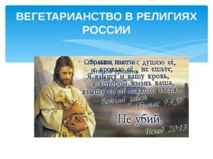 ВЕГЕТАРИАНСТВО В РЕЛИГИЯХ РОССИИ