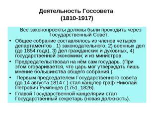 Деятельность Госсовета (1810-1917)  Все законопроекты должны были проходить