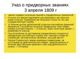 Указ о придворных званиях 3 апреля 1809г менял порядок получения званий и оп