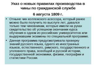 Указ о новых правилах производства в чины по гражданской службе 6 августа 180
