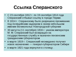 Ссылка Сперанского С 23 сентября 1812г. по 19 сентября 1814 года Сперанский