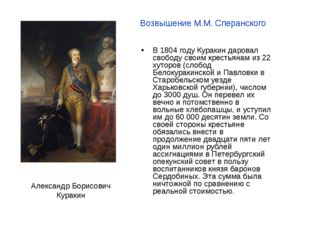 Александр Борисович Куракин В 1804 году Куракин даровал свободу своим крестья