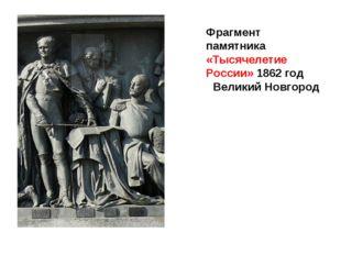 Фрагмент памятника «Тысячелетие России» 1862 год Великий Новгород