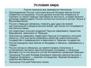 Условия мира Россия признала все завоевания Наполеона. Присоединение Росси