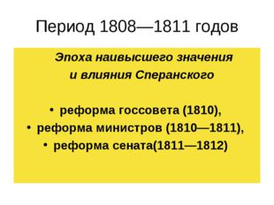 Период 1808—1811 годов  Эпоха наивысшего значения  и влияния Сперанского ре