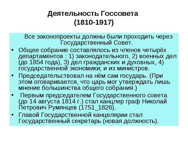 Деятельность Госсовета (1810-1917)  Все законопроекты должны были проходить...
