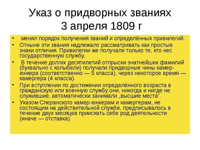 Указ о придворных званиях 3 апреля 1809г менял порядок получения званий и оп...
