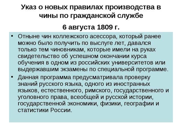 Указ о новых правилах производства в чины по гражданской службе 6 августа 180...