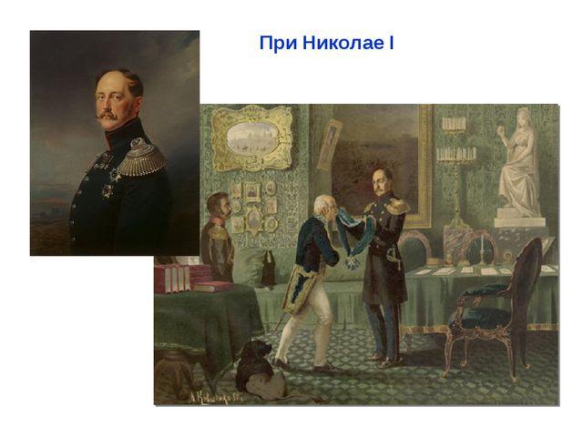 При Николае І