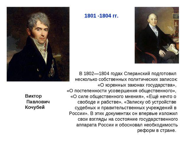 Виктор Павлович Кочубей 1801 -1804 гг. В 1802—1804 годах Сперанский подготови...