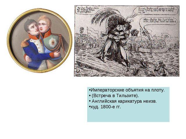 Императорские объятия на плоту. (Встреча в Тильзите). Английская карикатура н...
