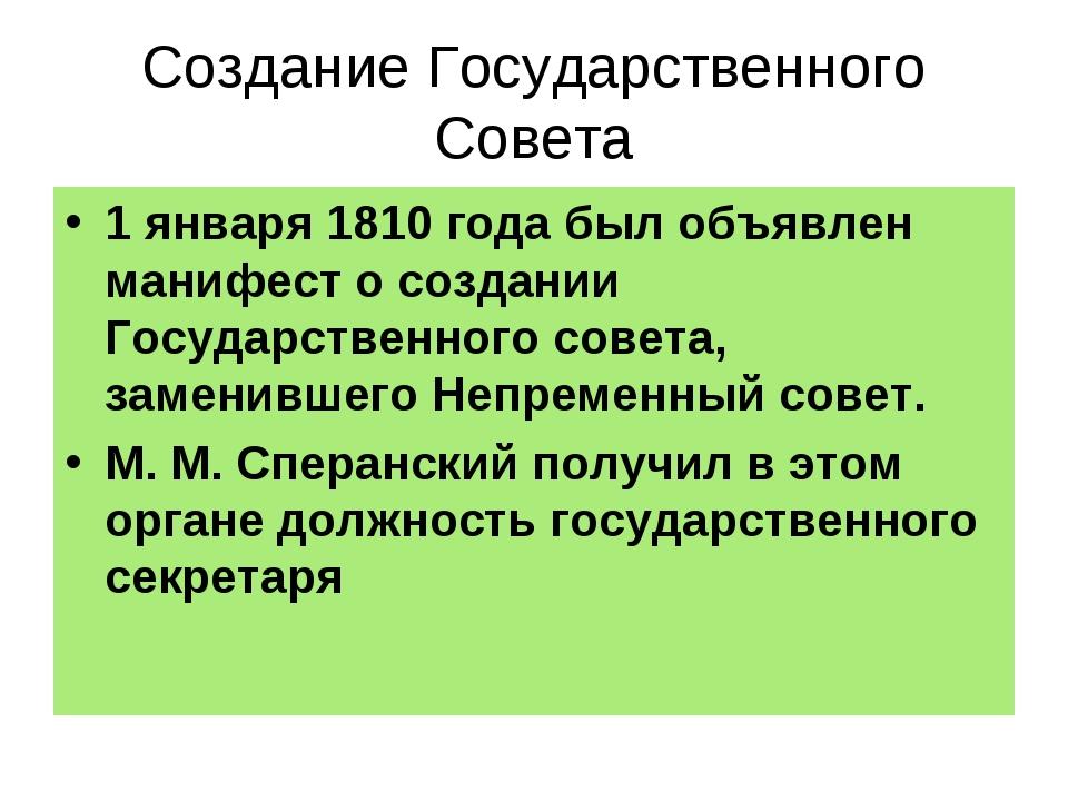Создание Государственного Совета 1 января 1810 года был объявлен манифест о с...