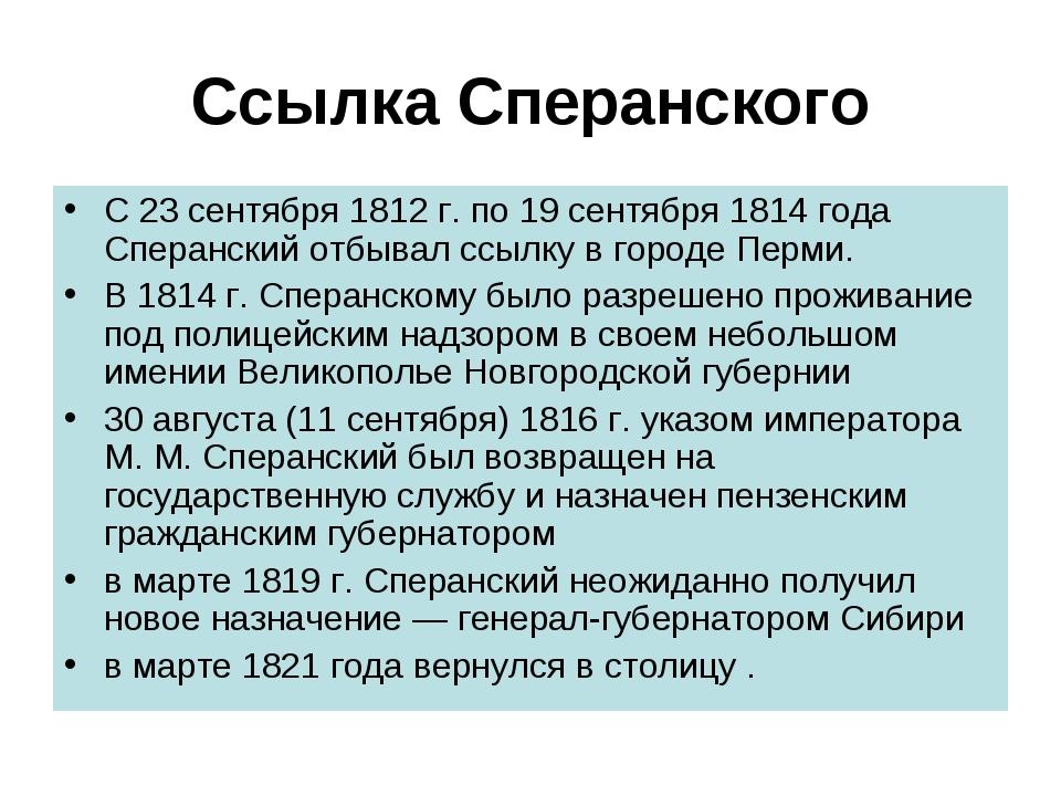 Ссылка Сперанского С 23 сентября 1812г. по 19 сентября 1814 года Сперанский...