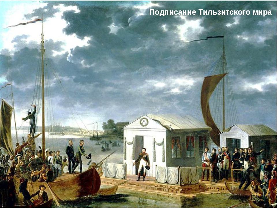 Подписание Тильзитского мира